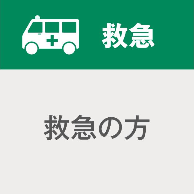 救急/救急の方