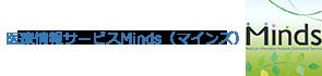 医療情報サービスMinds(マインズ)